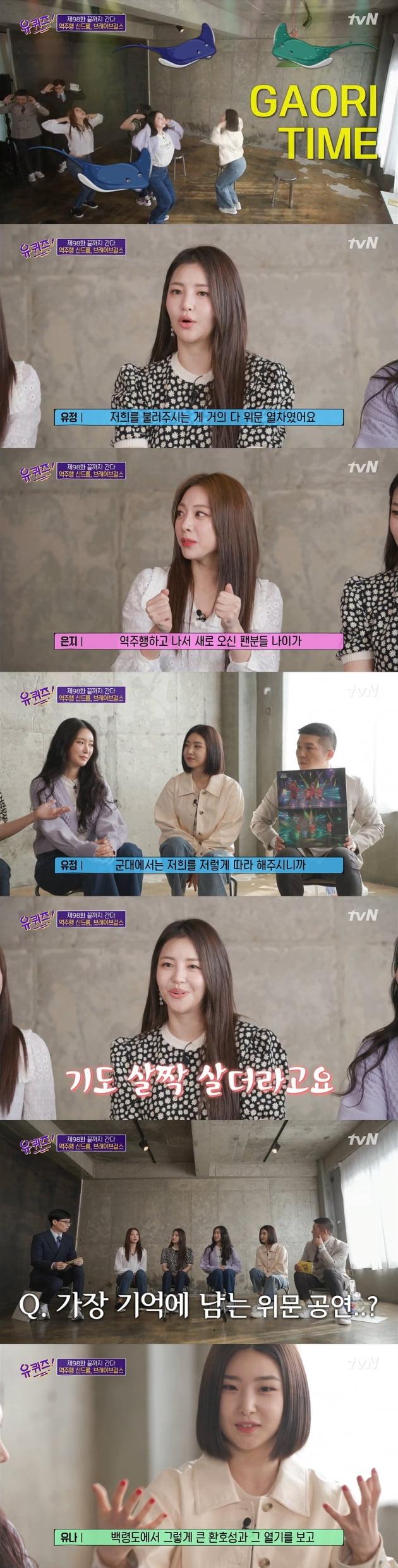 사진=tvN '유 퀴즈 온 더 블럭' 캡처