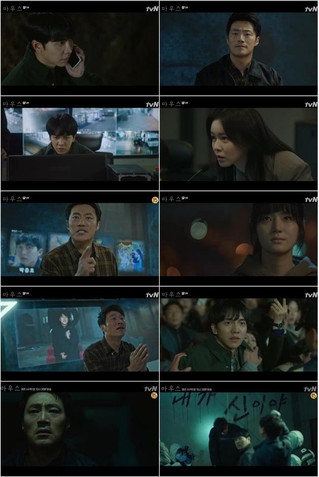 '마우스' 5회/ 사진=tvN 제공
