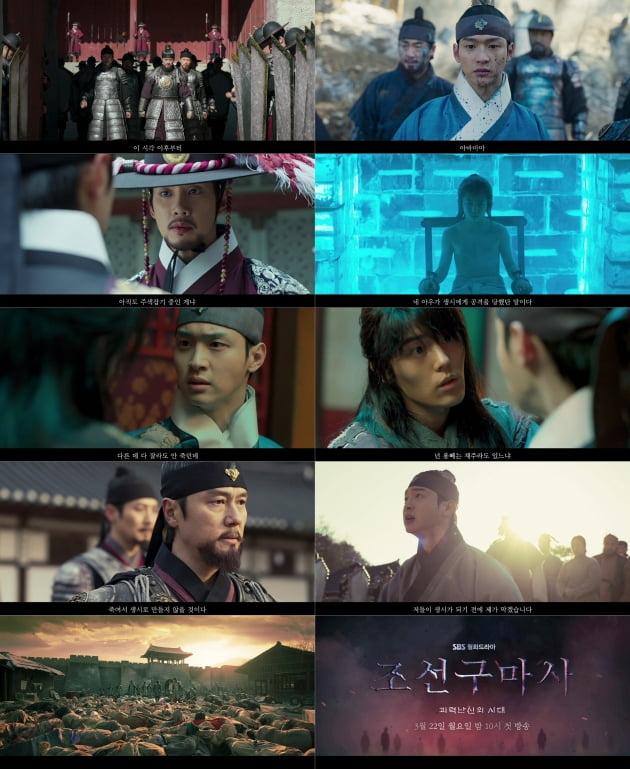 '조선구마사' 하이라이트/ 사진=SBS 제공