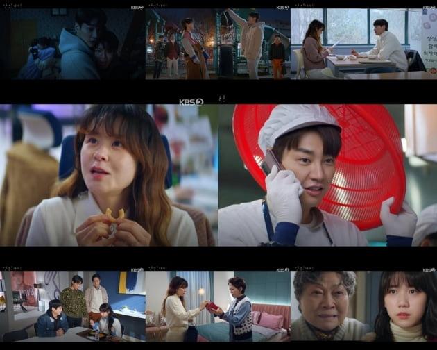 '안녕? 나야!' 9회/ 사진=KBS2 제공