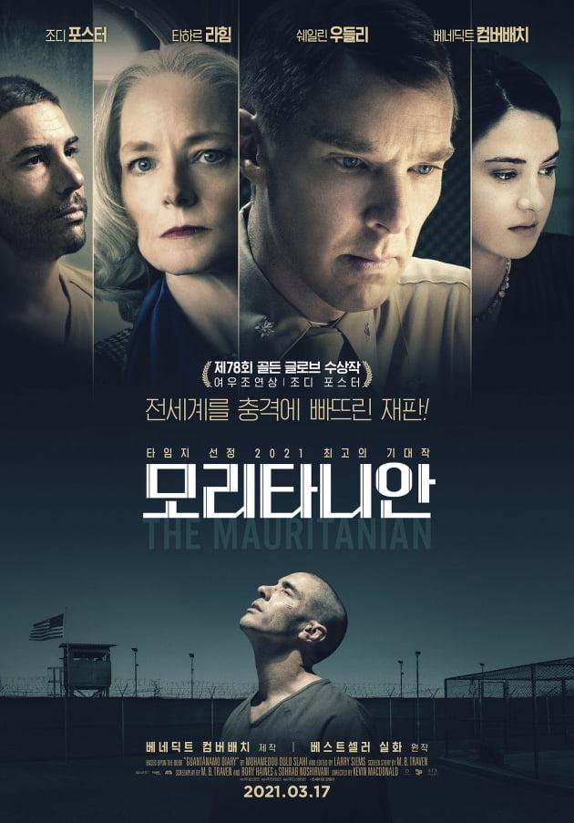 영화 '모리타니안' 포스터