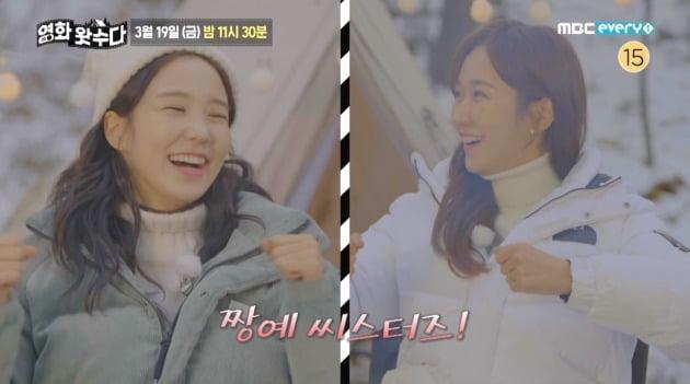 자매인 장예원, 장예인 아나운서가 MBC에브리원 '영화왓수다'의 공동 MC로 발탁됐다. / 사진제공=MBC에브리원