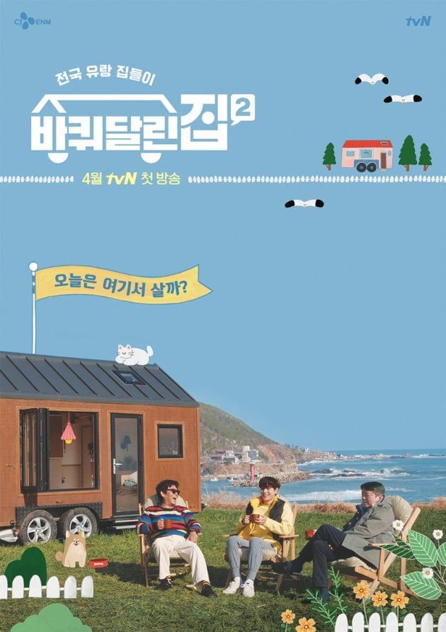 '바퀴 달린 집2' 포스터 / 사진 = tvN 제공