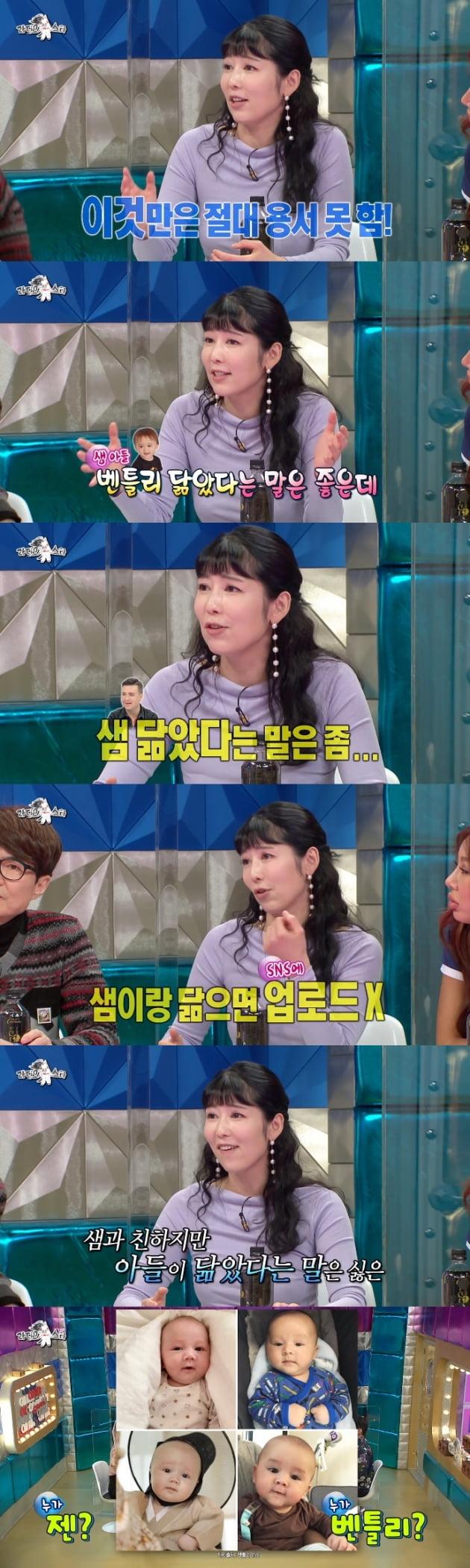 /사진 = MBC '라디오 스타' 방송화면 캡처