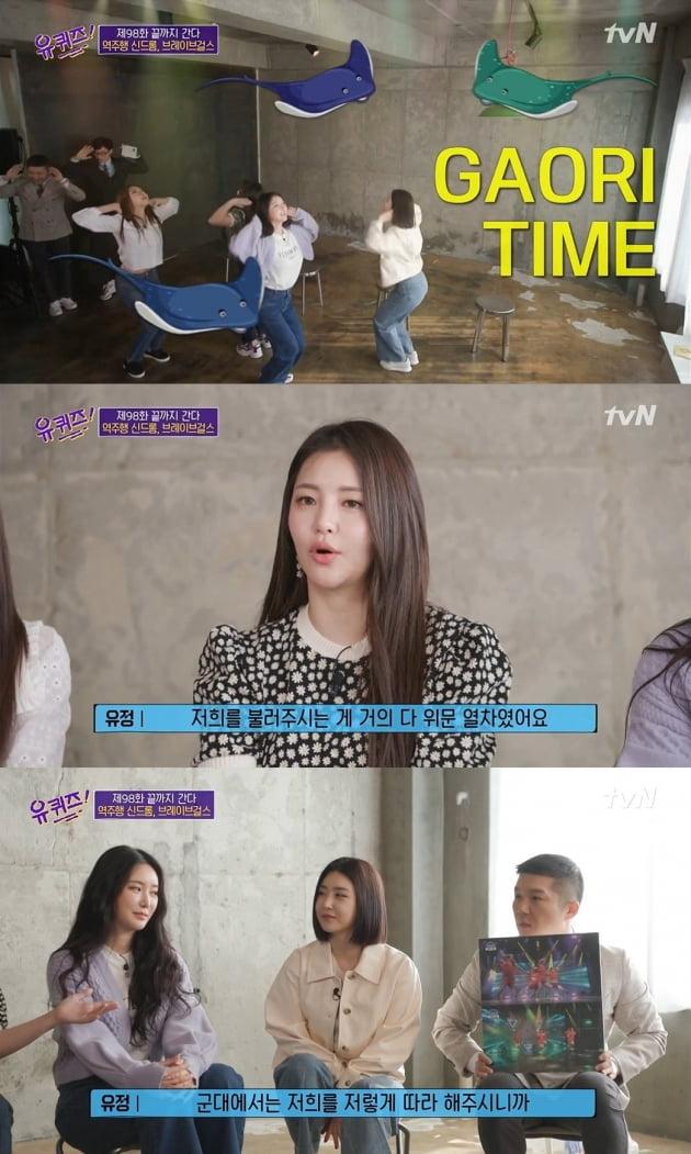 사진=tvN '유퀴즈온더블럭' 방송화면 캡처