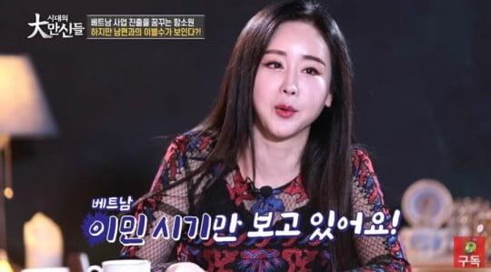 '대만신들' 함소원 /사진=유튜브 화면 캡처