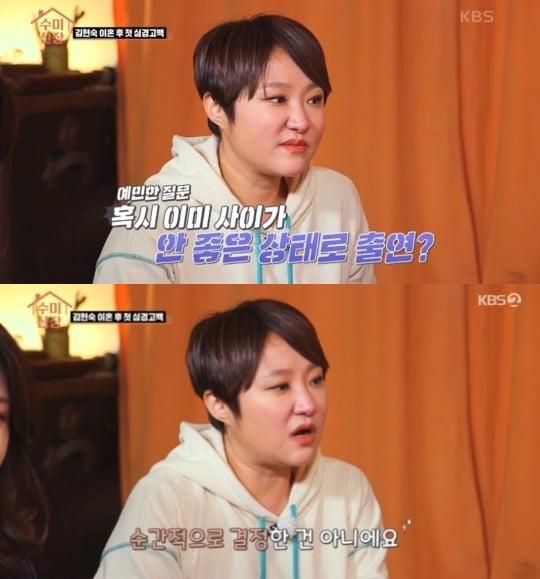 '수미산장' 김현숙 /사진=KBS2 방송화면 캡처