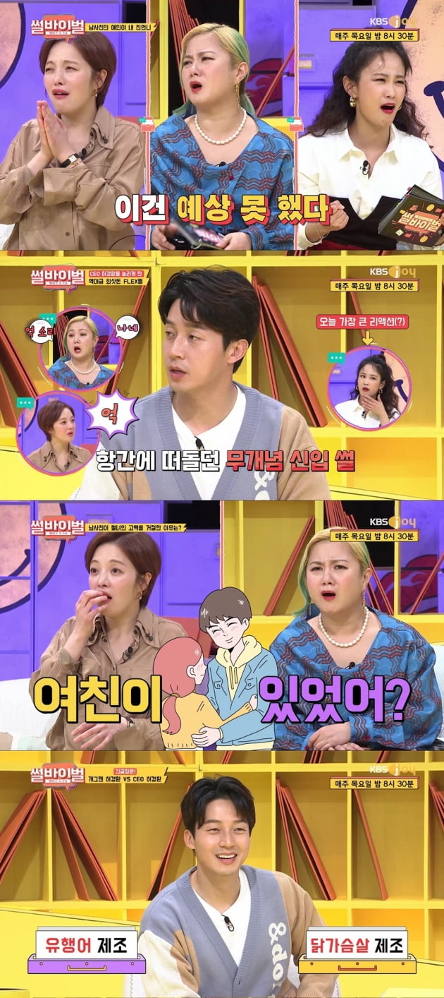 /사진=KBS Joy '썰바이벌' 영상 캡처
