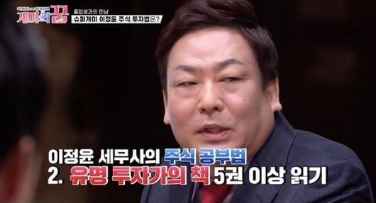 '개미의 꿈' 이정윤 /사진=MBC 방송화면 캡처