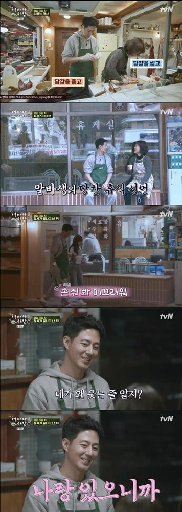 '어쩌다 사장' 조인성./ 사진=tvN 방송화면