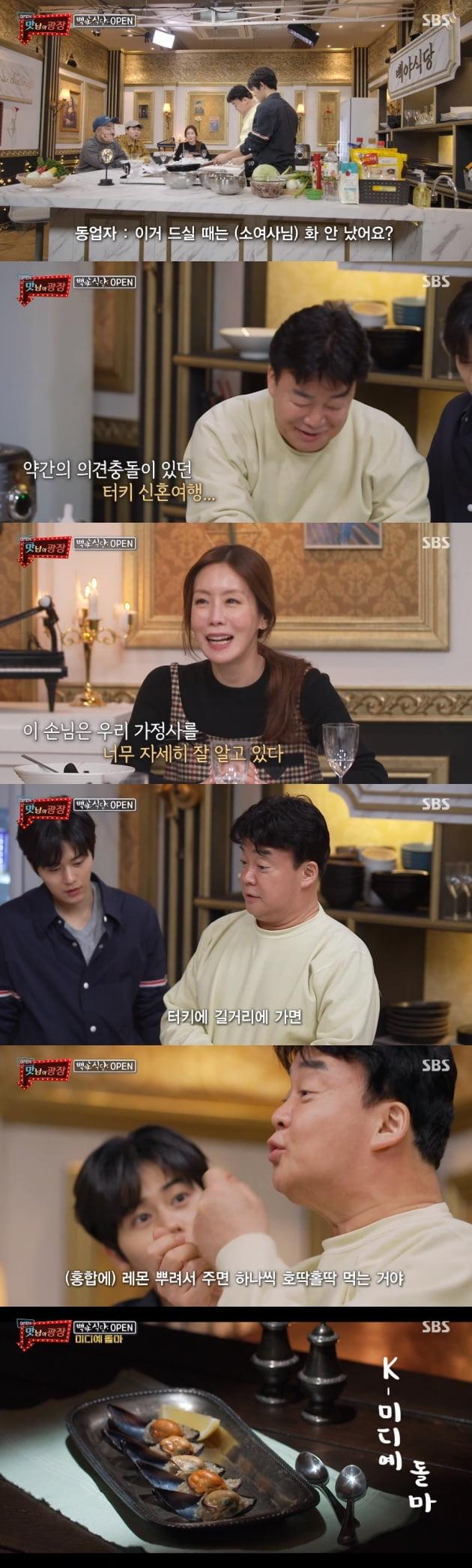 /사진 = SBS '맛남의 광장' 방송화면