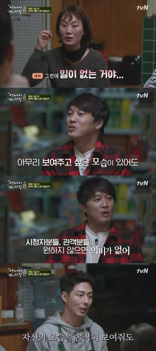 '어쩌다사장' 4회/ 사진=tvN 캡처