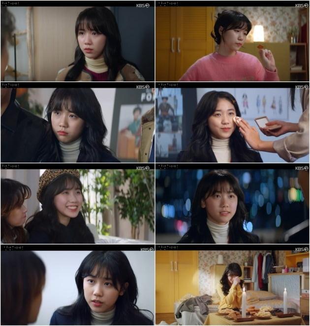 사진=KBS2 '안녕? 나야!' 방송화면 캡쳐