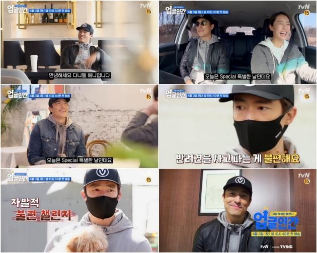 '업글인간' 티저/ 사진=tvN 캡처