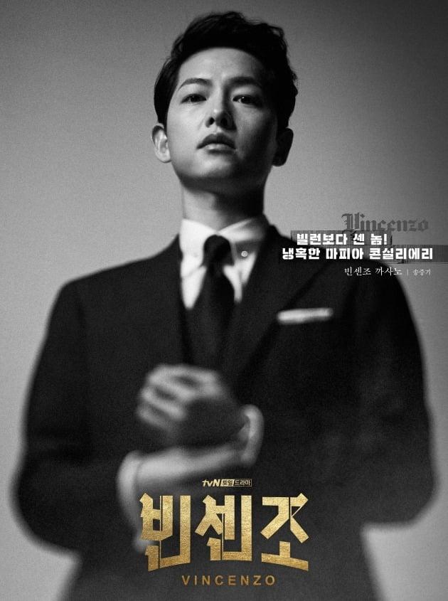 '빈센조' 포스터 / 사진=tvN 제공