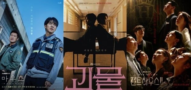 '마우스', '괴물', '펜트하우스2' 포스터./사진제공=tvN, JTBC, SBS