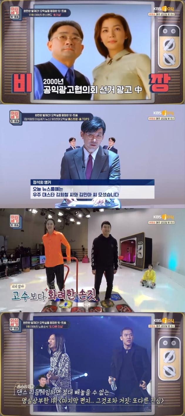 '이십세기힛트쏭' /사진= KBS Joy