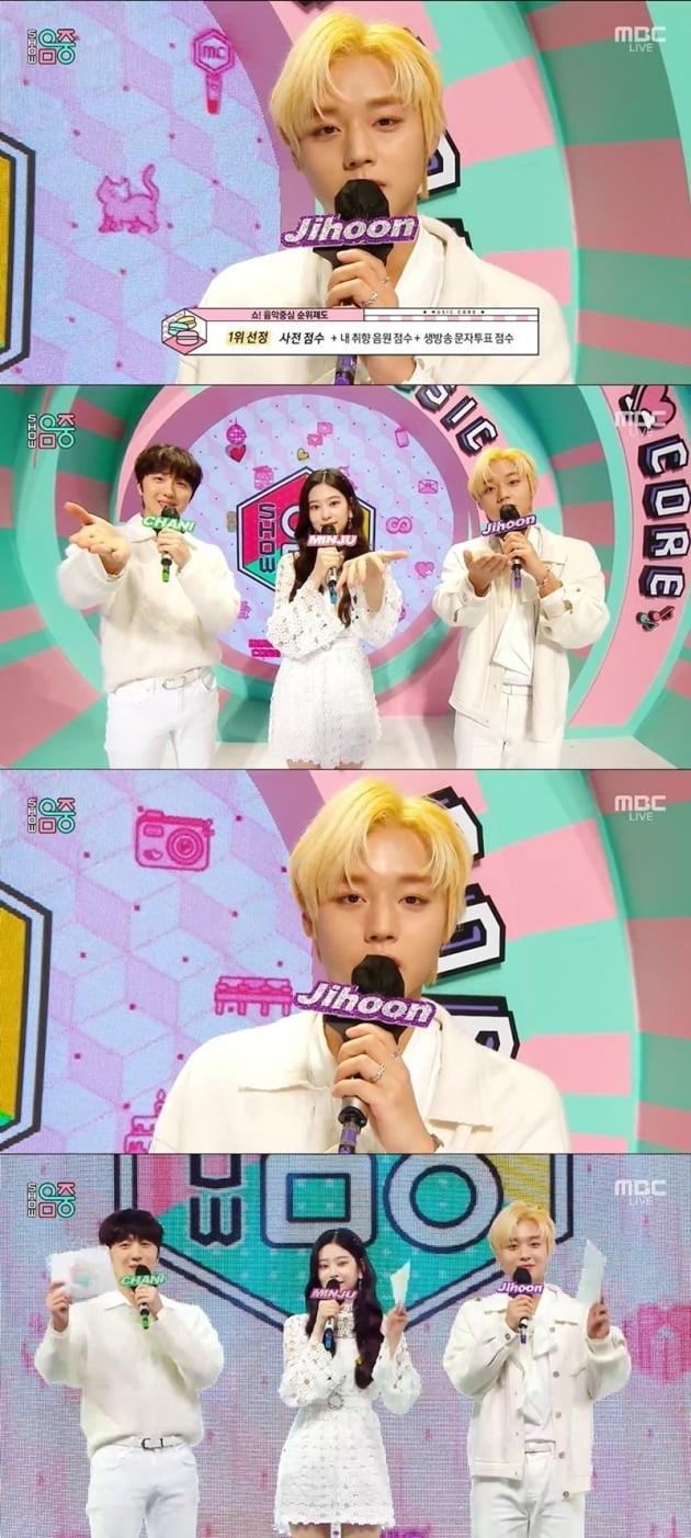 '쇼! 음악중심' 박지훈 / 사진 = MBC 영상 캡처