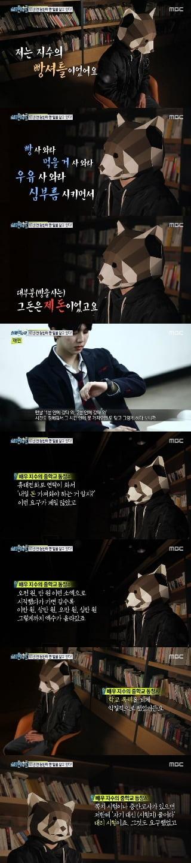 사진=MBC '실화탐사대' 방송화면