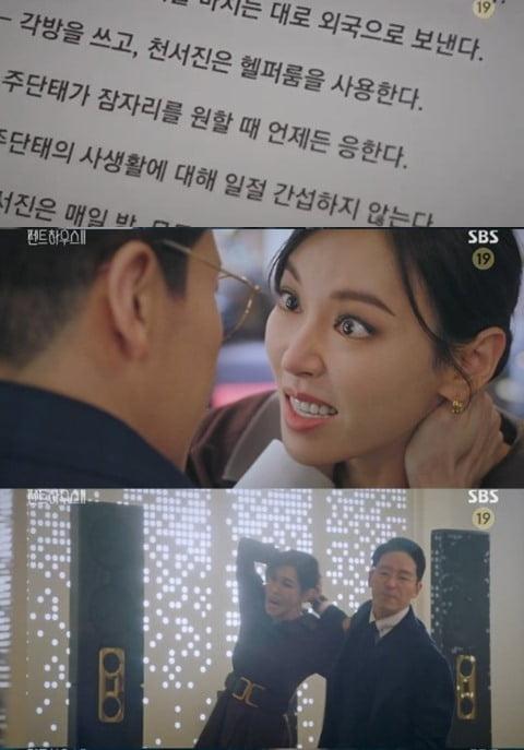 사진=SBS '펜트하우스2' 방송화면
