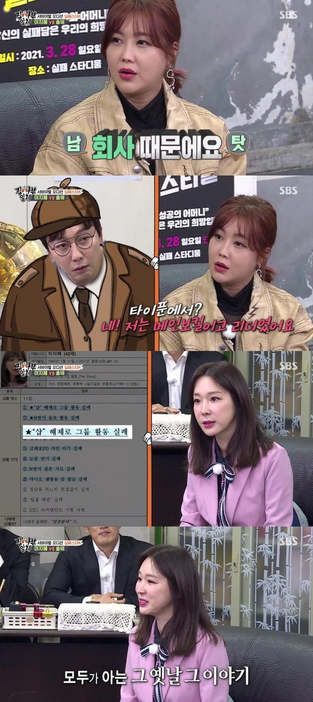 '집사부일체' 이지혜 솔비/ 사진=SBS 캡처