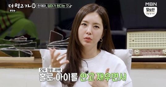 '더 먹고 가' 한채아 /사진=MBN 방송화면 캡처