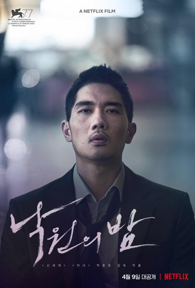 영화 '낙원의 밤' 엄태구 포스터 / 사진제공=넷플릭스