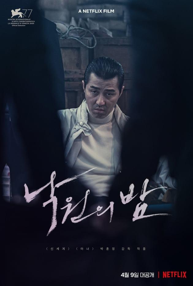 영화 '낙원의 밤' 차승원 포스터 / 사진제공=넷플릭스