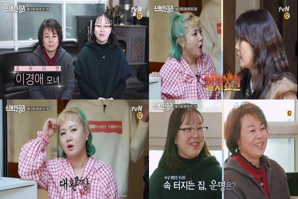 '신박한정리' 이경애 편/ 사진=tvN 제공