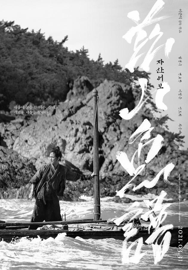 영화 '자산어보' 변요한 포스터 / 사진제공=메가박스중앙㈜플러스엠