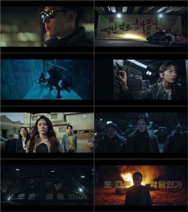 '모범택시' 1차 티저/ 사진=SBS 제공