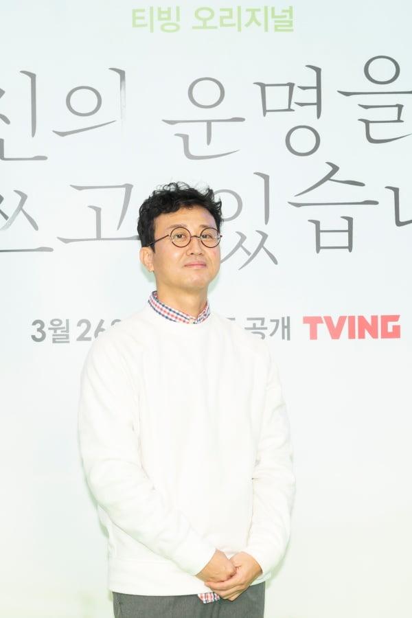 김병수 감독이 22일 오후 온라인 생중계된 티빙 오리지널 '당신의 운명을 쓰고 있습니다' 제작발표회에 참석했다. /사진제공=티빙