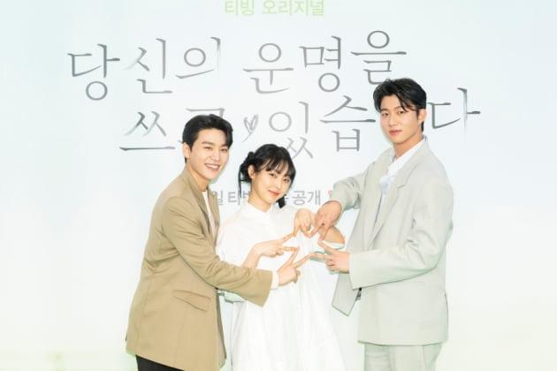 김우석(왼쪽부터), 전소니, 기도훈이 '당운쓰' 제작발표회에 참석해 포즈를 취하고 있다. /사진제공=티빙