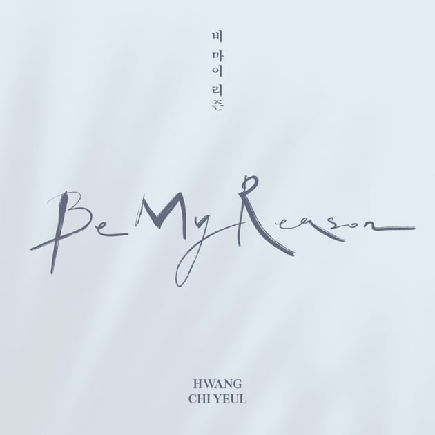황치열 새 미니앨범 / 사진 = 텐투엔터테인먼트 제공