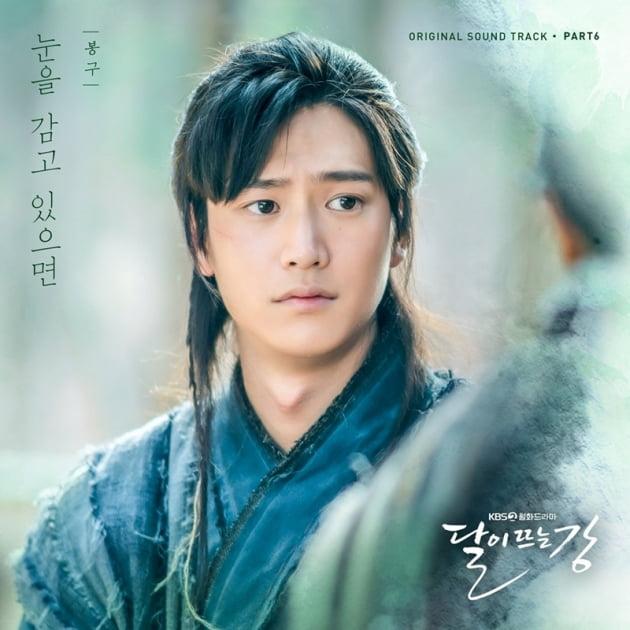 '달이 뜨는 강' OST 커버 / 사진 = 빅토리콘텐츠 제공