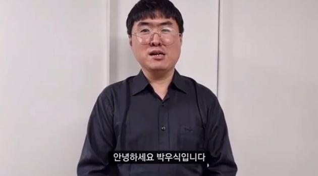 /사진=유튜브 채널 박우식TV 영상 캡처