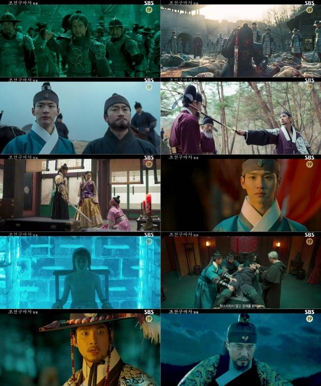 /사진=SBS 월화드라마 '조선구마사' 방송화면