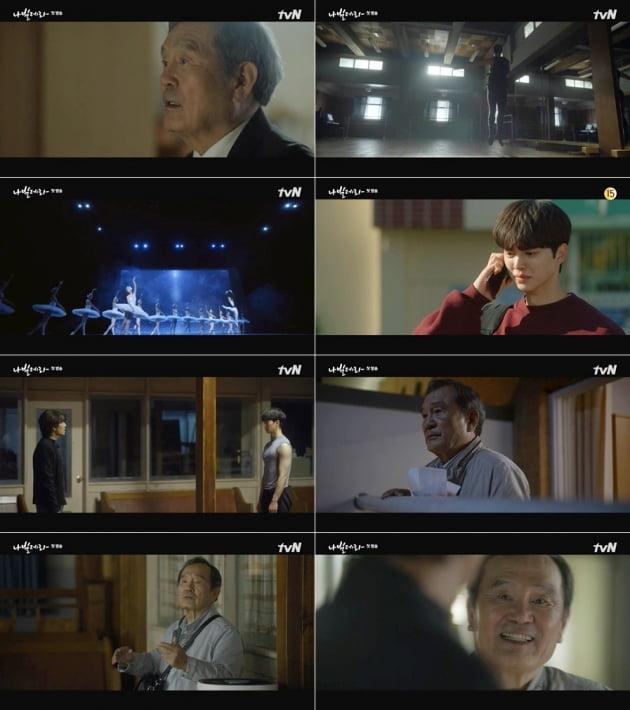'나빌레라' 1회./ 사진=tvN 방송화면