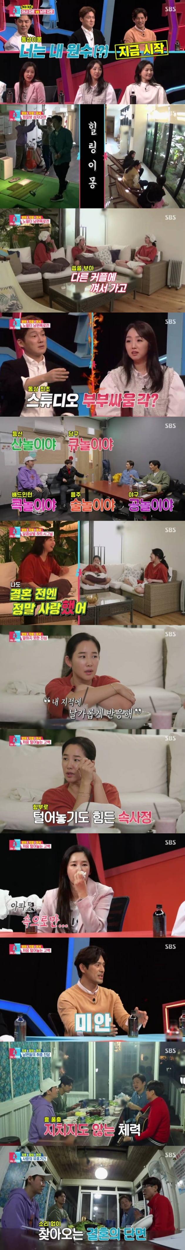 22일 방송된 '동상이몽2' / 사진=SBS 제공