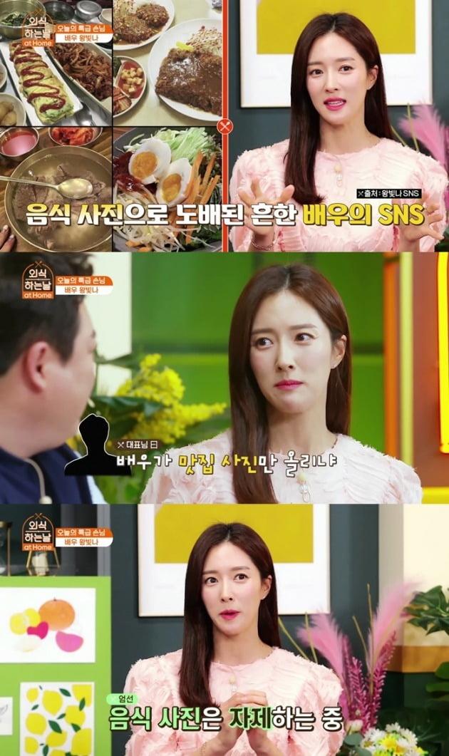 '외식하는 날'에 왕빛나가 출연한다. / 사진제공=SBS FiL