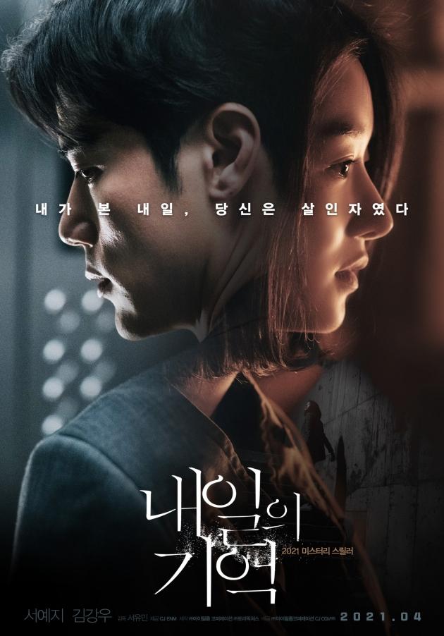 '내일의 기억' 김강우X서예지 포스터./ 사진제공=아이필름 코퍼레이션/CJ CGV