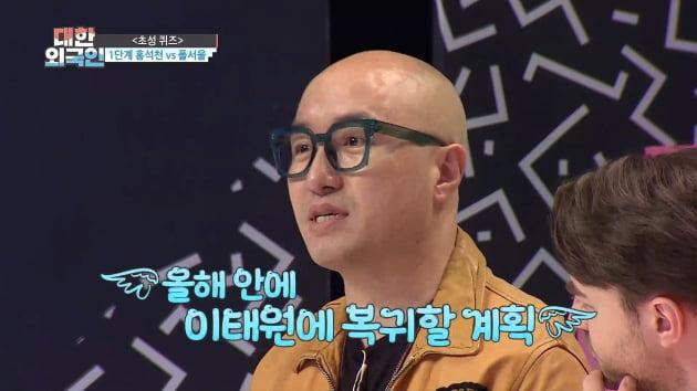 '대한외국인' 홍석천/ 사진=MBC에브리원 제공
