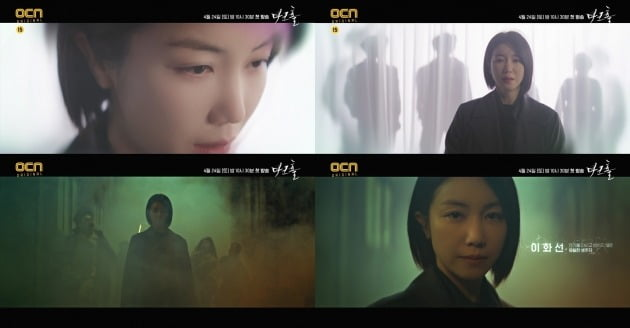 '다크홀' 김옥빈 캐릭터 티저 캡처 / 사진제공=OCN