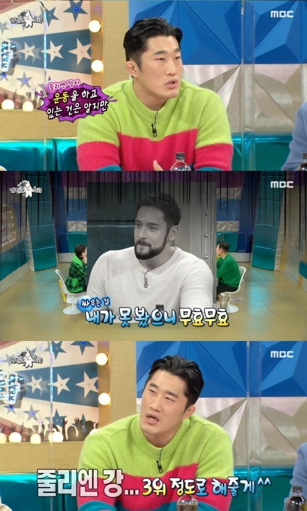 '라디오스타'에 출연한 김동현/ 사진=MBC 캡처