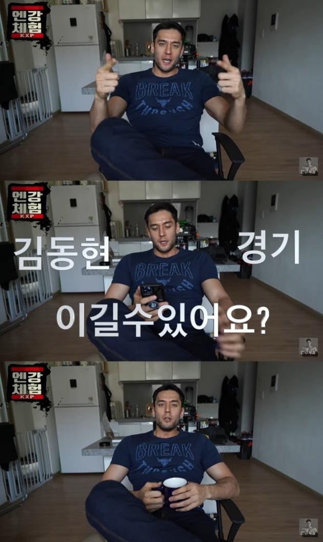 줄리엔 강이 김동현과의 대결을 언급했다./ 사진=유튜브 '엔강체험' 캡처