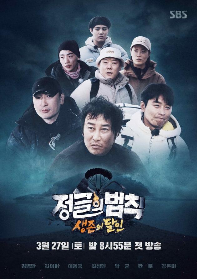 '생존의달인' 포스터/ 사진=SBS 제공