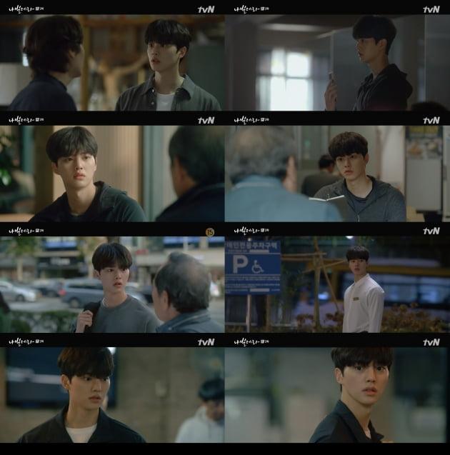 '나빌레라' 송강./ 사진=tvN 방송화면