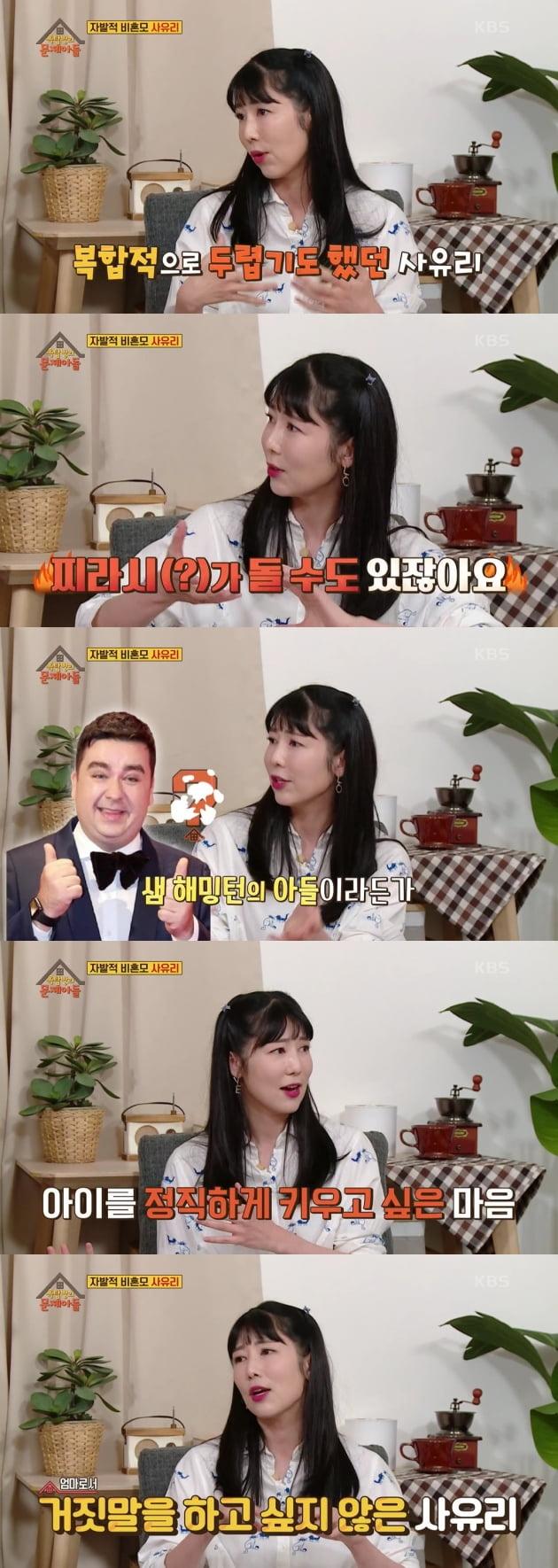'옥탑방의 문제아들' 사유리/ 사진=KBS 캡처