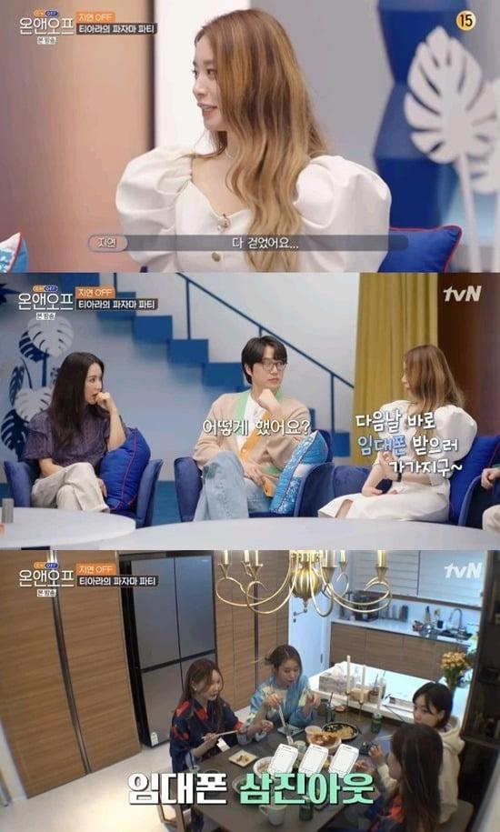 사진=tvN '온앤오프' 방송 화면.