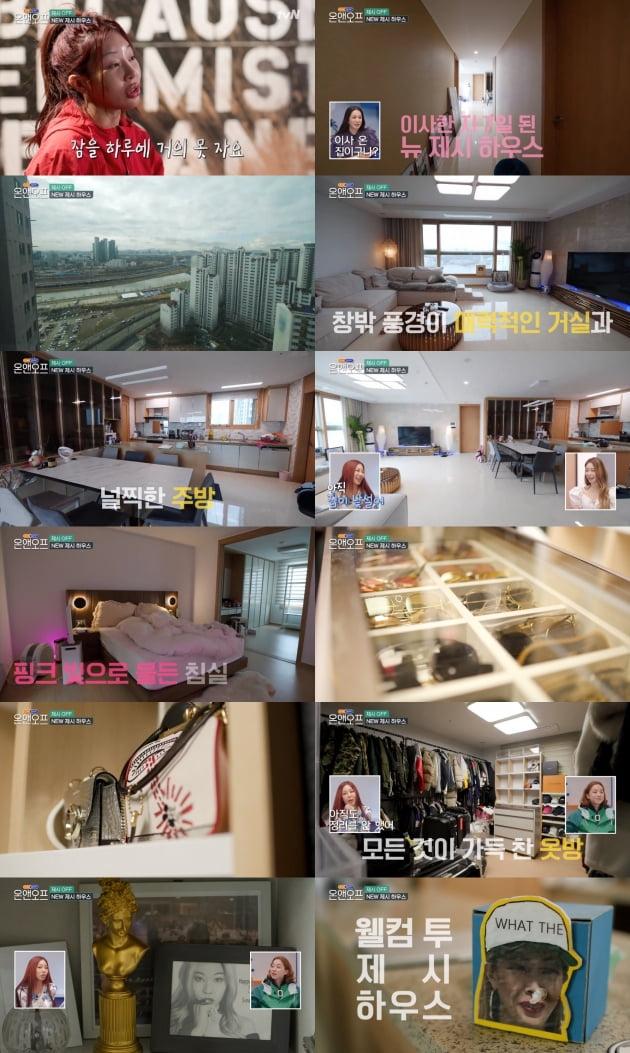 /사진 = tvN '온앤오프' 방송화면